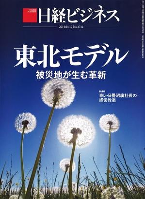 日経ビジネス表紙.jpg