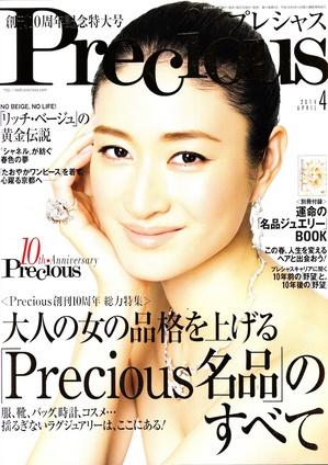 precious_cover.jpg