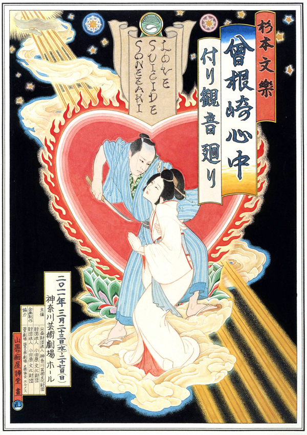 http://sugimoto-bunraku.com/productionnote/images/bunrakuchirashi.jpg